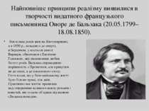 Найповніше принципи реалізму виявилися в творчості видатного французького пис...
