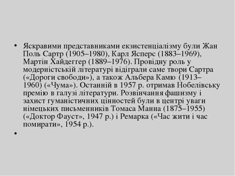 Яскравими представниками екзистенціалізму були Жан Поль Сартр (1905–1980), Ка...
