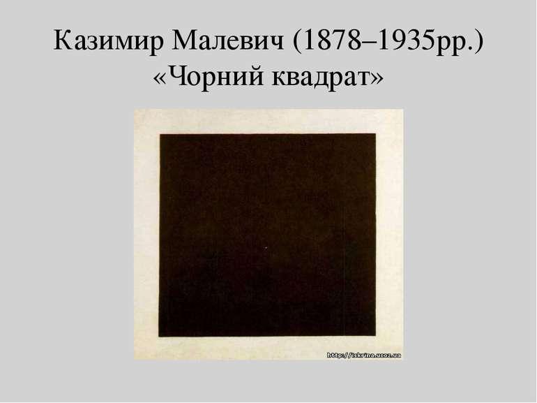 Казимир Малевич (1878–1935рр.) «Чорний квадрат»