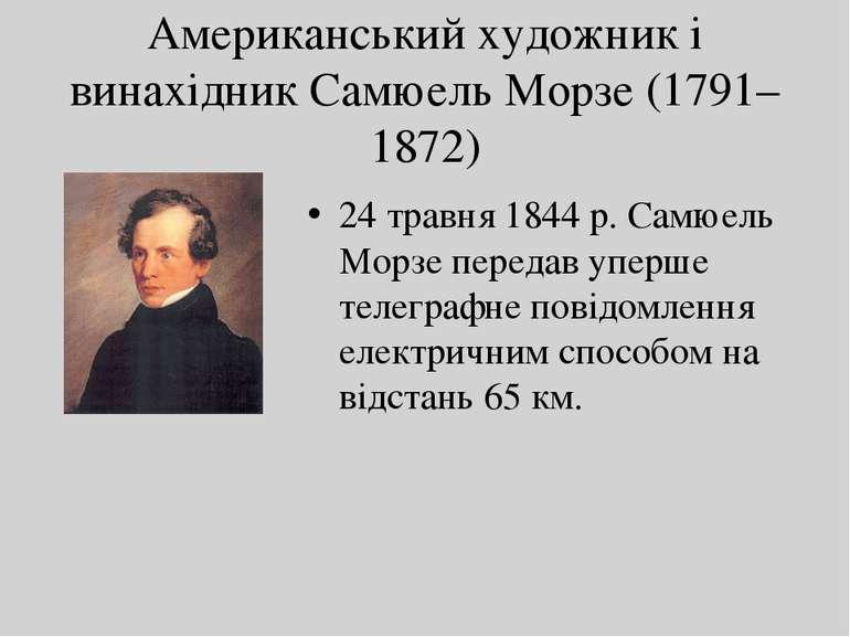 Американський художник і винахідник Самюель Морзе (1791–1872) 24 травня 1844 ...
