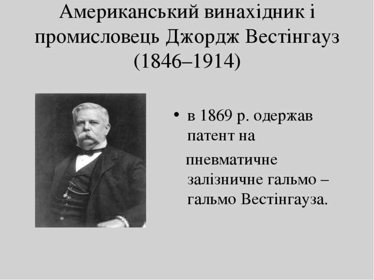 Американський винахідник і промисловець Джордж Вестінгауз (1846–1914) в 1869 ...