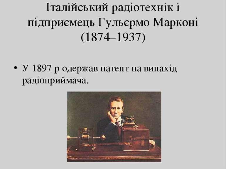 Італійський радіотехнік і підприємець Гульєрмо Марконі (1874–1937) У 1897 р о...