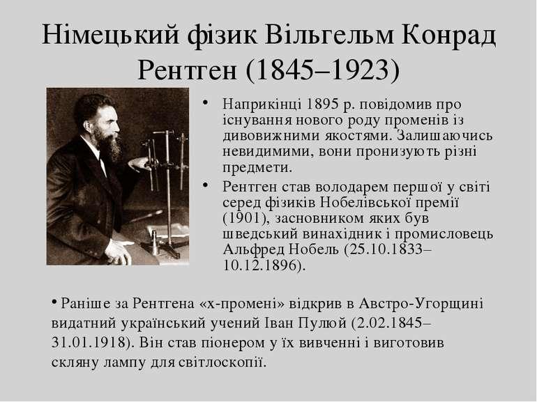 Німецький фізик Вільгельм Конрад Рентген (1845–1923) Наприкінці 1895 р. повід...