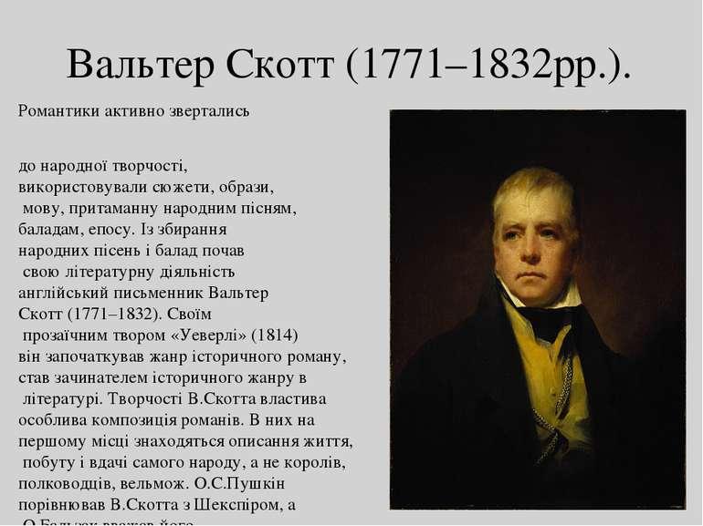 Вальтер Скотт (1771–1832рр.).  Романтики активно звертались до народної твор...