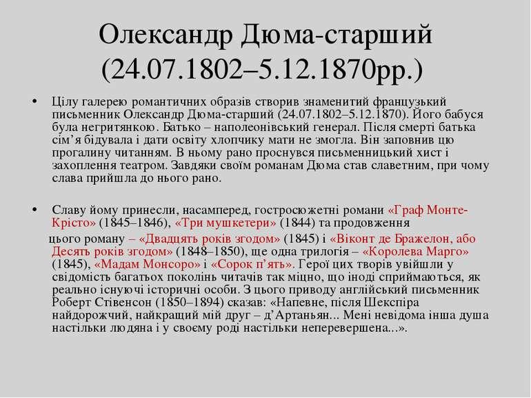 Олександр Дюма-старший (24.07.1802–5.12.1870рр.) Цілу галерею романтичних обр...