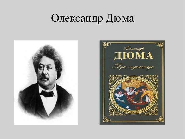 Олександр Дюма