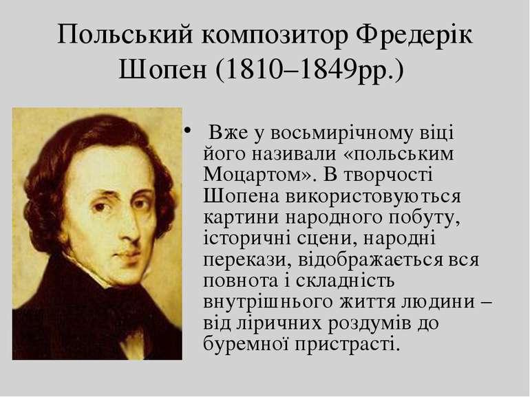 Польський композитор Фредерік Шопен (1810–1849рр.)  Вже у восьмирічному віці...