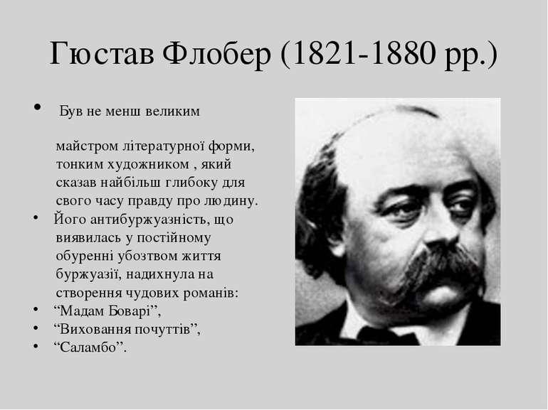 Гюстав Флобер (1821-1880 рр.) Був не менш великим майстром літературної форми...