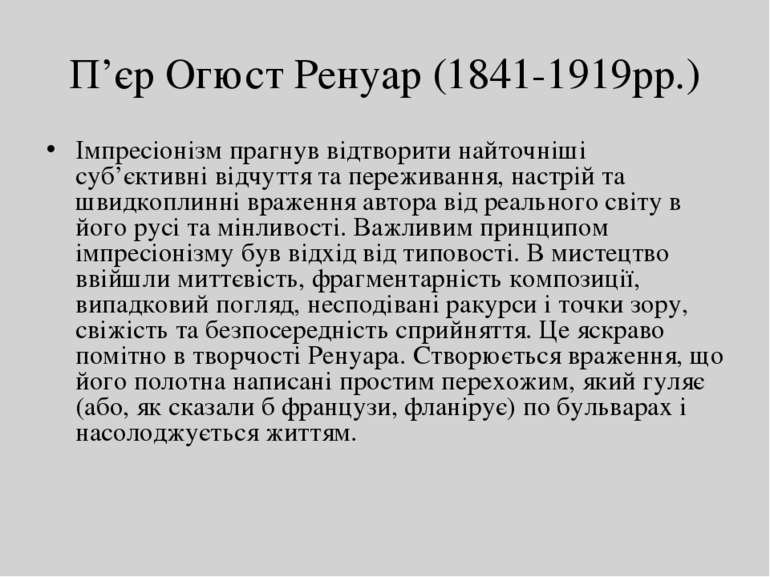П'єр Огюст Ренуар (1841-1919рр.) Імпресіонізм прагнув відтворити найточніші с...
