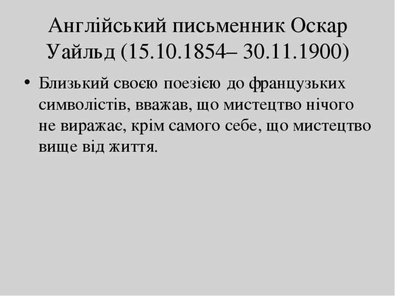 Англійський письменник Оскар Уайльд (15.10.1854– 30.11.1900) Близький своєю п...