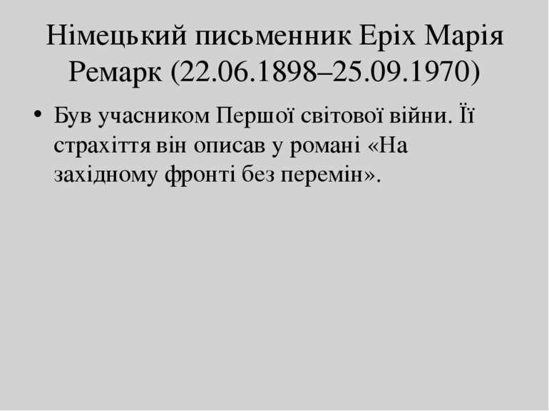 Німецький письменник Еріх Марія Ремарк (22.06.1898–25.09.1970) Був учасником ...