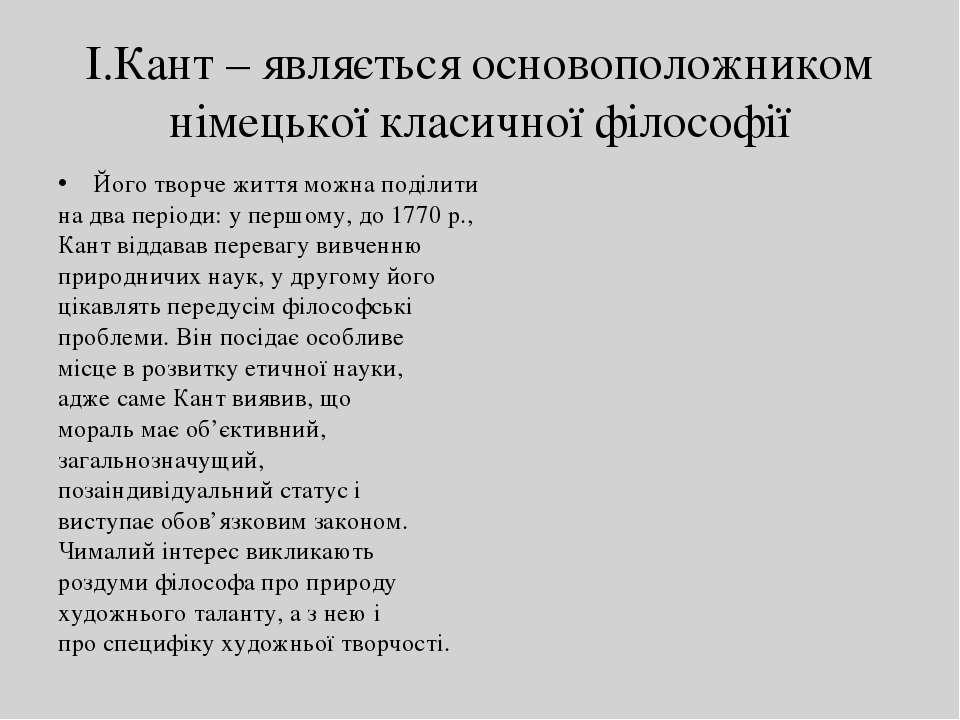 І.Кант – являється основоположником німецької класичної філософії Його творче...