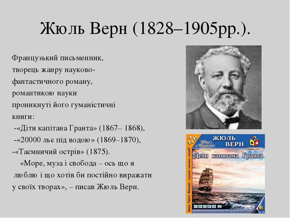 Жюль Верн (1828–1905рр.). Французький письменник, творець жанру науково- фант...