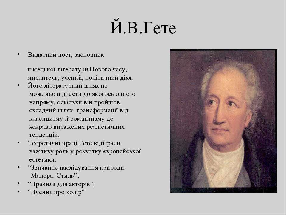 Й.В.Гете Видатний поет, засновник німецької літератури Нового часу, мислитель...