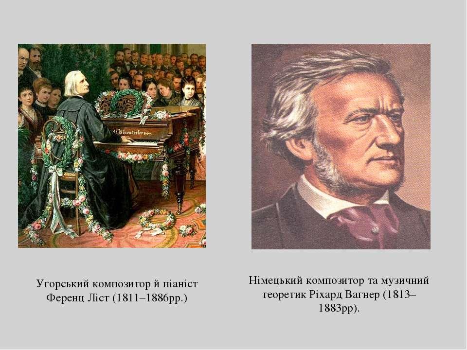 Угорський композитор й піаніст Ференц Ліст (1811–1886рр.) Німецький композито...