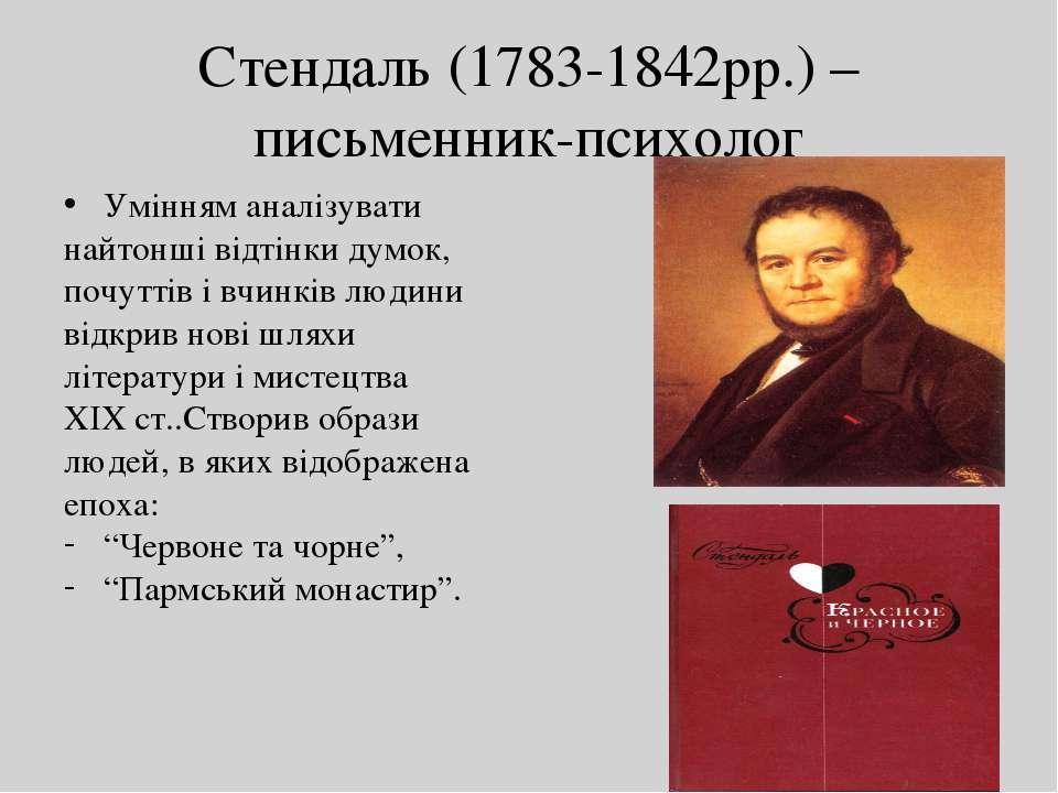 Стендаль (1783-1842рр.) – письменник-психолог Умінням аналізувати найтонші ві...