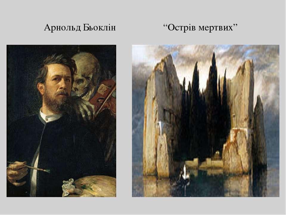 """Арнольд Бьоклін """"Острів мертвих"""""""