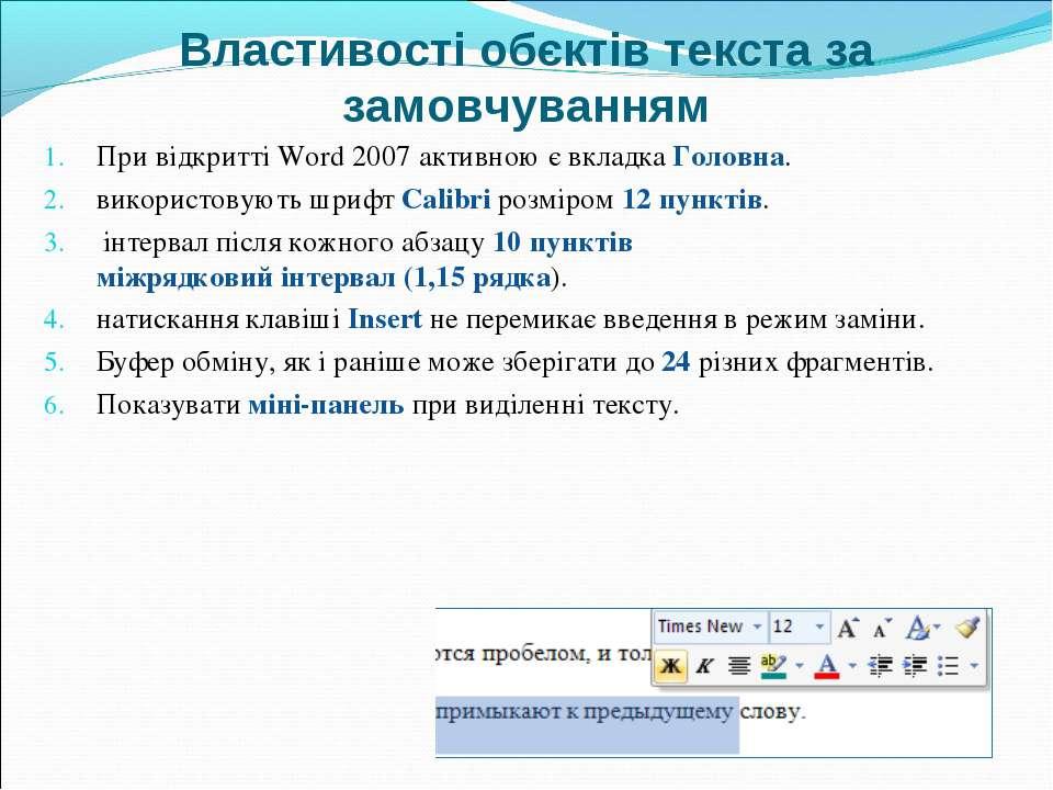 Властивості обєктів текста за замовчуванням При відкритті Word 2007 активною ...