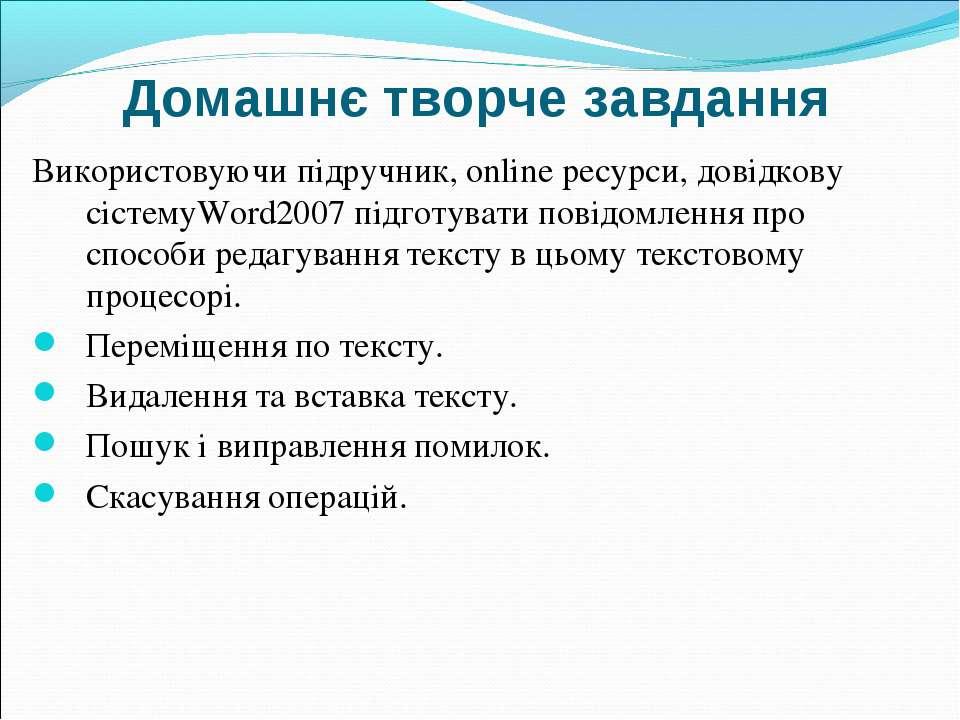 Домашнє творче завдання Використовуючи підручник, online ресурси, довідкову с...