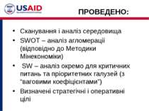 ПРОВЕДЕНО: Сканування і аналіз середовища SWOT – аналіз агломерації (відповід...