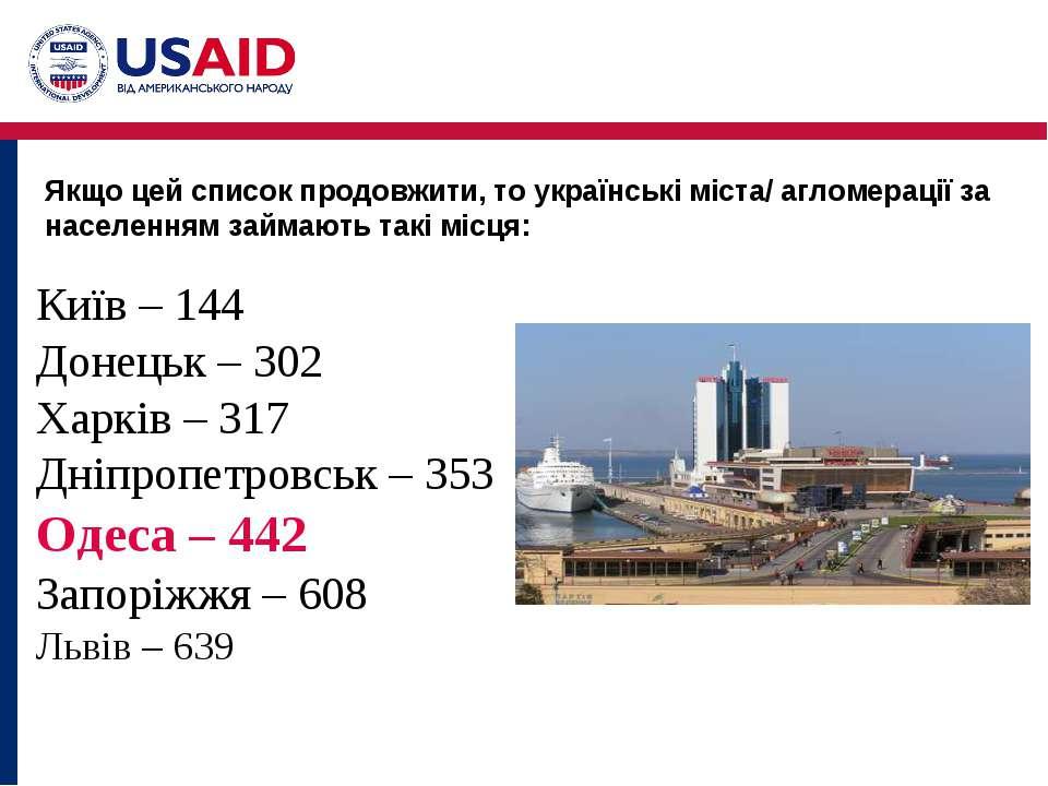 Якщо цей список продовжити, то українські міста/ агломерації за населенням за...