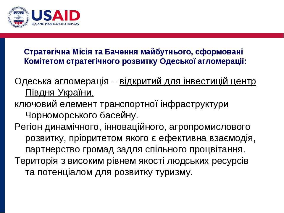 Стратегічна Місія та Бачення майбутнього, сформовані Комітетом стратегічного ...