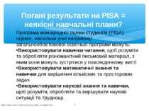 * Погані результати на PISA = неякісні навчальні плани? Програма міжнародної ...