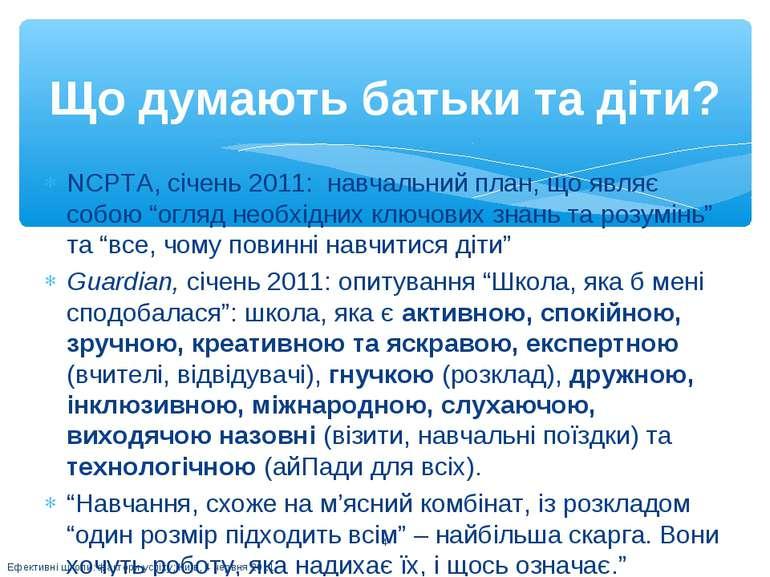 """NCPTA, січень 2011: навчальний план, що являє собою """"огляд необхідних ключови..."""
