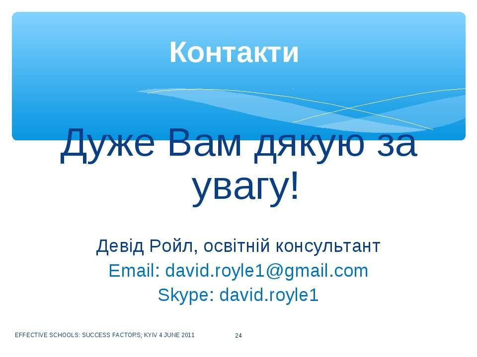 Дуже Вам дякую за увагу! Девід Ройл, освітній консультант Email: david.royle1...