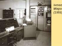 Інтегральні Мікросхеми (1959)