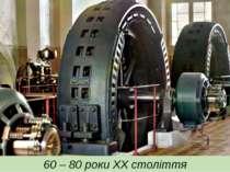 60 – 80 роки ХХ століття
