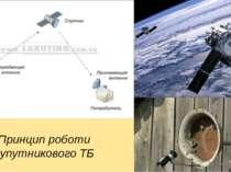 Принцип роботи супутникового ТБ