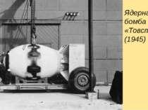 Ядерна бомба «Товстун» (1945)