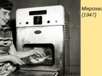 Мікрохвильовка (1947)