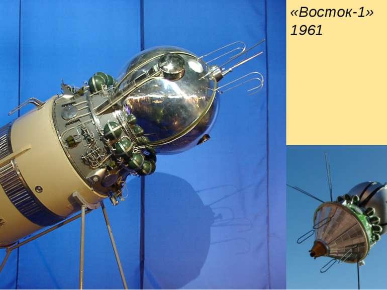 «Восток-1» 1961