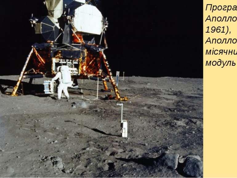 Програма Аполлон (з 1961), Аполлон 11, місячний модуль (1969)