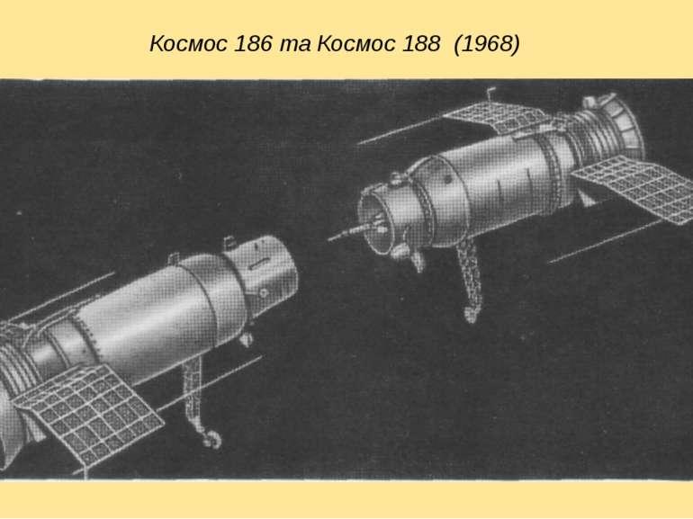 Космос 186 та Космос 188 (1968)