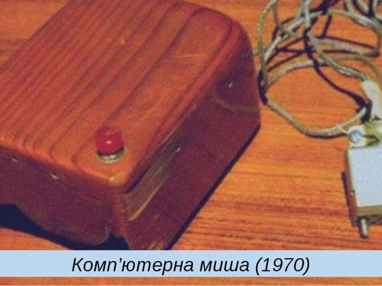 Комп'ютерна миша (1970)