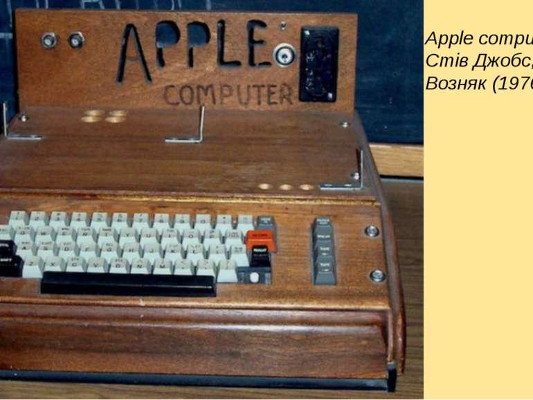 Apple computer Стів Джобс, Стів Возняк (1976).