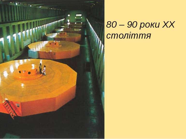 80 – 90 роки ХХ століття