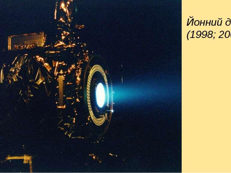 Йонний двигун (1998; 2009)