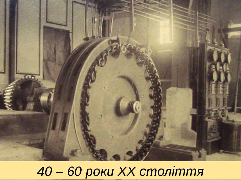 40 – 60 роки XX століття