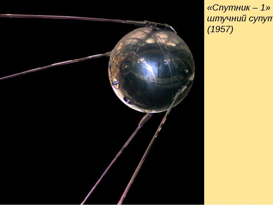«Спутник – 1» - перший штучний супутник Землі (1957)