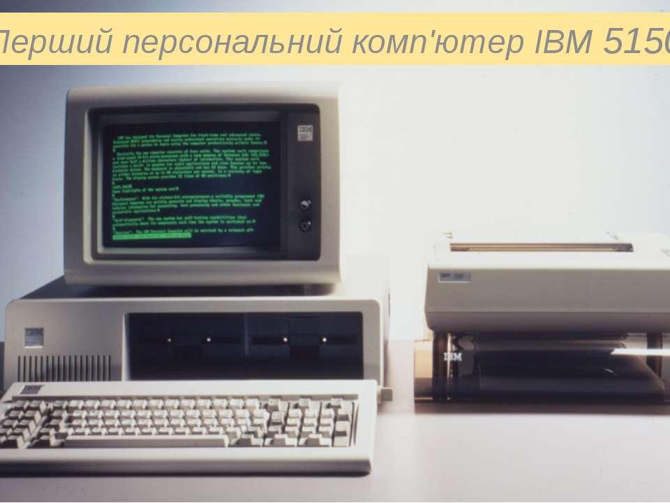 Перший персональний комп'ютер IBM 5150