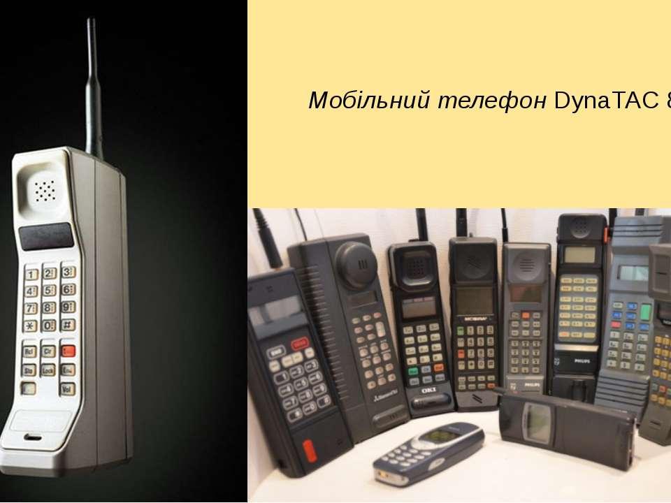 Мобільний телефон DynaTAC 8000x