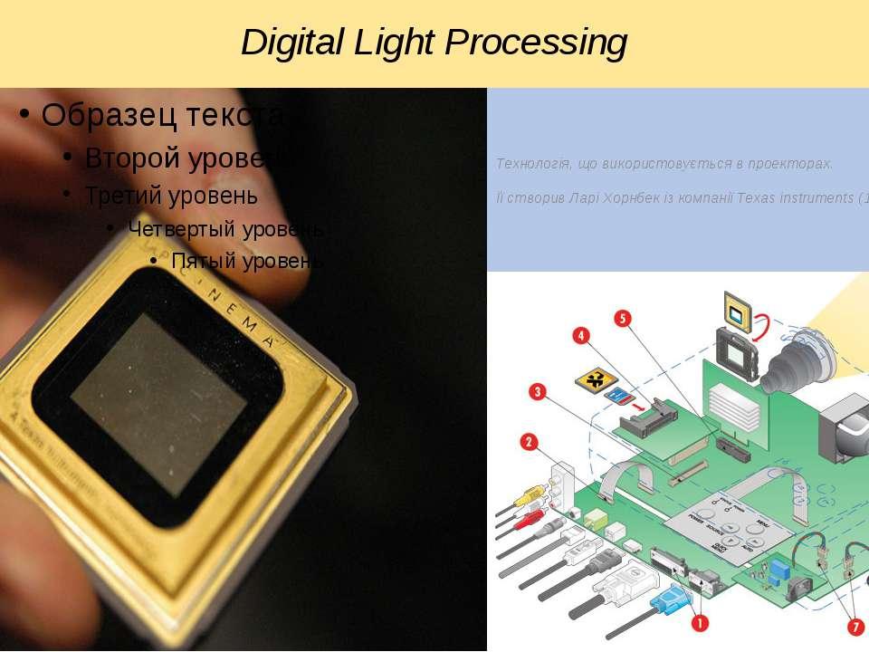 Digital Light Processing Технологія, що використовується в проекторах. Її ств...
