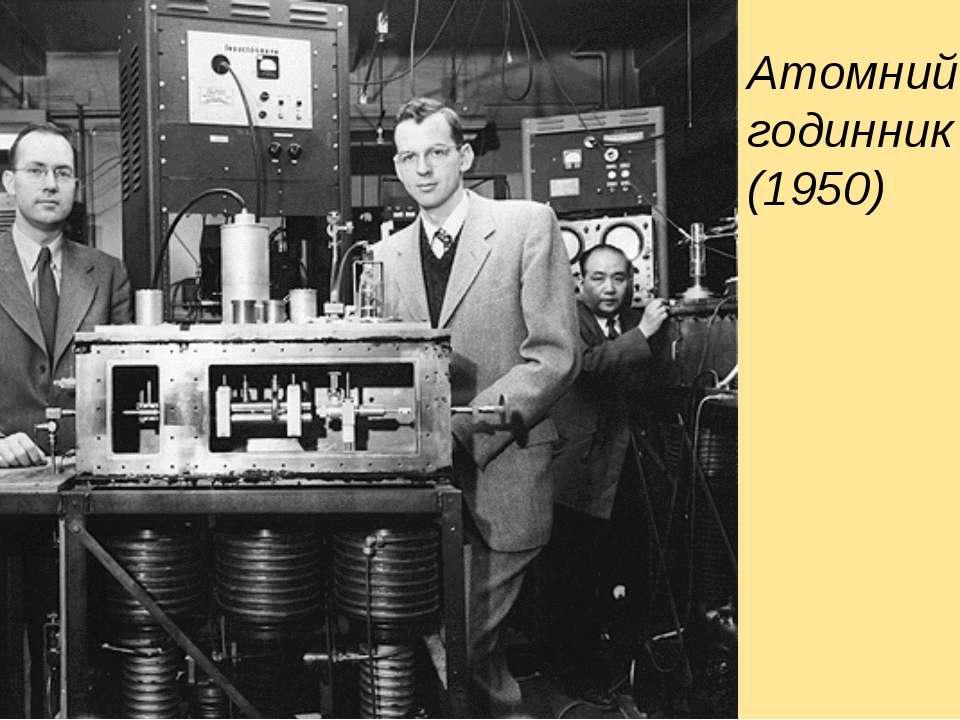 Атомний годинник (1950)