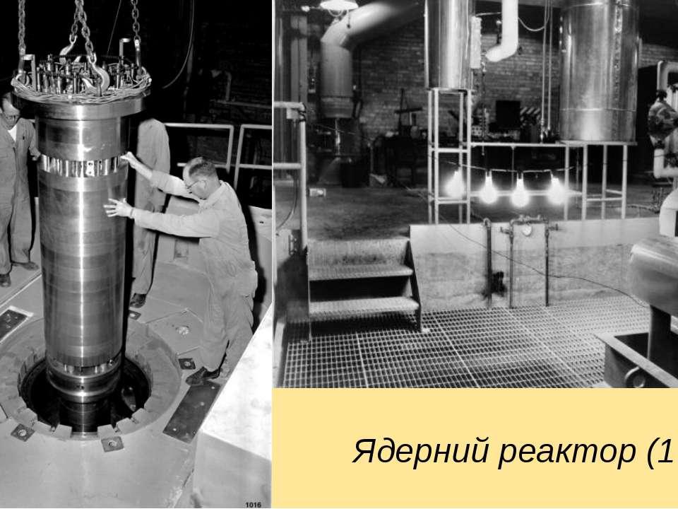Ядерний реактор (1951)