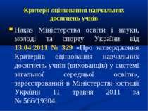 Критерії оцінювання навчальних досягнень учнів Наказ Міністерства освіти і на...