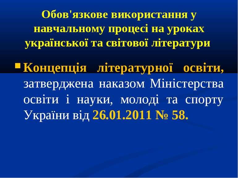 Обов'язкове використання у навчальному процесі на уроках української та світо...